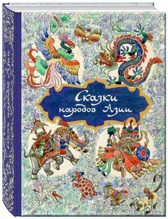 Иллюстрация 1 из 90 для Сказки народов Азии - Нисон Ходза | Лабиринт - книги. Источник: Лабиринт