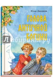 Купить Голова античной богини, Речь, Повести и рассказы о детях