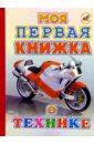 Северинец Константин Моя первая книжка о технике
