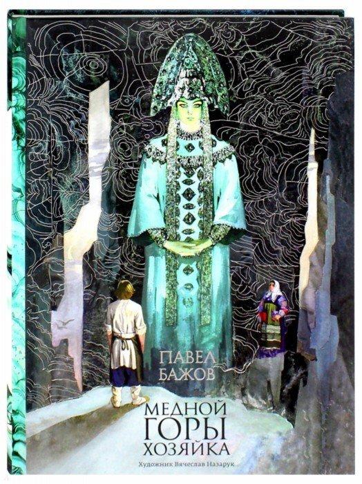 Иллюстрация 1 из 177 для Медной горы Хозяйка. Уральские сказы - Павел Бажов | Лабиринт - книги. Источник: Лабиринт