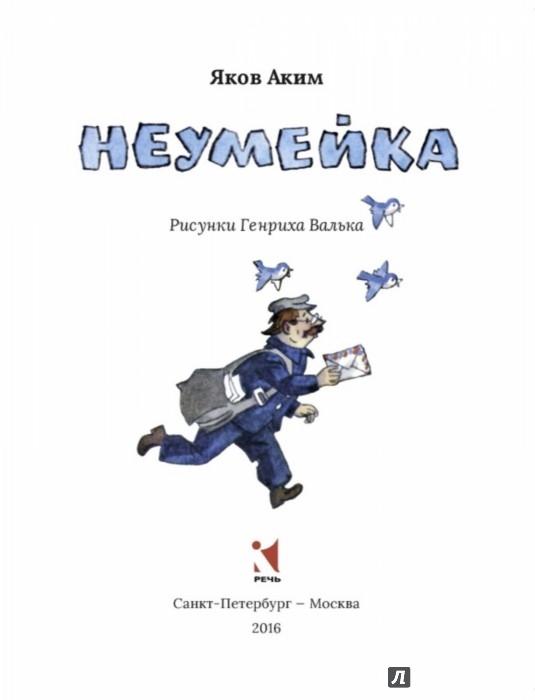 Иллюстрация 1 из 50 для Неумейка - Яков Аким   Лабиринт - книги. Источник: Лабиринт