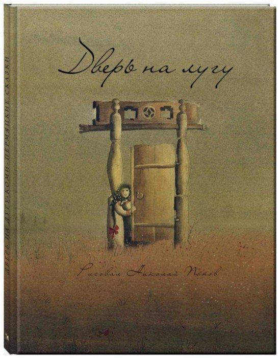 Иллюстрация 1 из 88 для Дверь на лугу. Коми-пермяцкие сказки | Лабиринт - книги. Источник: Лабиринт
