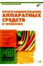Несвижский Всеволод Программирование аппаратных средств в Windows несвижский всеволод программирование устройств scsi и ide