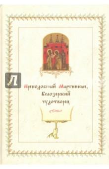 Преподобный Мартиниан, Белозерский чудотворец 12 часть дома пушкинский районе московский области