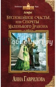 Гаврилова анна все книги астра