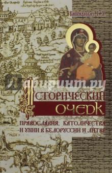 Исторический очерк православия, католичества и унии в Белоруссии и Литве авто в белоруссии в г витебск