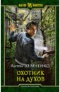 Охотник на духов, Демченко Антон Витальевич