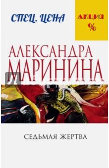 Электронная книга Седьмая жертва