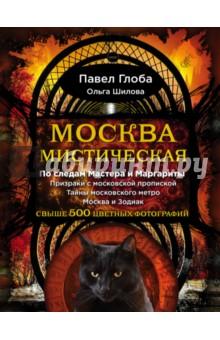 Москва мистическая путеводитель москва китай город cdmp3