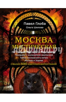 Москва мистическая лампочки для гетц москва где