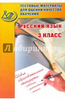 Русский язык. 3 класс. Тестовые материалы для оценки качества обучения