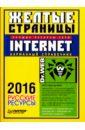 Желтые страницы Internet 2016. Русские ресурсы. Карманный справочник,