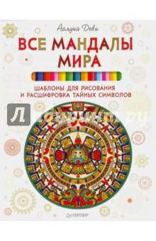 Все мандалы мира. Шаблоны для рисования и расшифровка тайных символов записная книжка art blanc tissou 8 5х16 см 96 листов