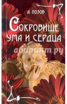 Сокровище ума и сердца философия гегеля как учение о конкретности бога и человека том 2 учение о человеке