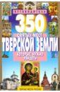350 святых мест Тверской земли, которые нужно увидеть, Михня С. Б.