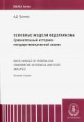 Основные модели федерализма. Сравнительный историко-государствоведческий анализ. Монография