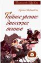 Медведева Ирина Тайное учение даосских воинов медведева ирина борисовна легенды и притчи шоу дао