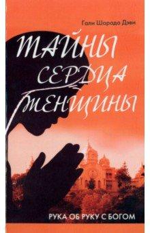 Купить Тайны Сердца Женщины. Рука Об Руку С Богом. Автобиография Современницы Ширди Саи И Сатья Саи