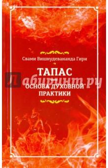 Тапас - основа духовной практики