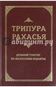 Трипура Рахасья. Древний трактат по философии Веданты томсон у трактат по натуральной философии часть 1