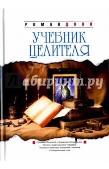 Учебник целителя делай ежедневник творческого человека