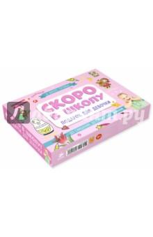 Скоро в школу. Подарок для девочки. Комплект из 5-ти книг раннее развитие clever набор для девочки скоро в школу комплект из 5 книг