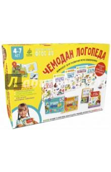 Чемодан логопеда. Комплект для развития речи дошкольника раннее развитие clever чемодан логопеда комплект для развития речи дошкольника