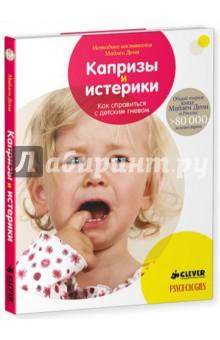 Капризы и истерики. Как справиться с детским гневом издательство clever капризы и истерики как справиться с детским гневом
