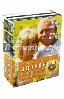 Как быть здоровым в нашей стране. Большая книга практик и советов. Комплект из 3-х книг