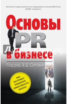 Основы PR в бизнесе permatex pr 89029