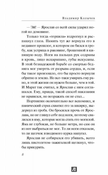 Иллюстрация 6 из 17 для Катя, жена бандитская - Владимир Колычев | Лабиринт - книги. Источник: Лабиринт