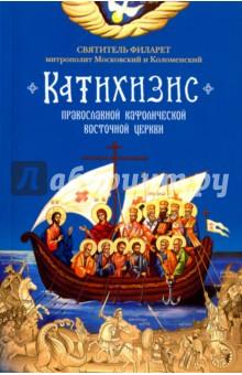 Пространный Православный Катихизис Православной Кафолической Восточной Церкви