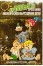 Маркова Татьяна Анатольевна, Кондратьева Наталия, Шиленок Татьяна, Виноградова МЫ. Программа экологического образования детей
