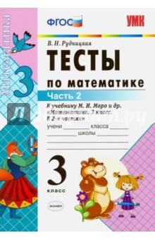 Книга Математика класс Тесты к учебнику М И Моро и др  Математика 3 класс Тесты к учебнику М И Моро и др Часть 2