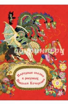Народные сказки в рисунках Николая Кочергина русская сказка
