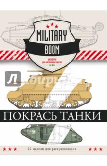 Покрась танки металлические модели танков купить китай