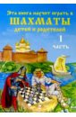 Эта книга научит играть в шахматы детей и родителей: Учебникдля 1-2 класса начальной школы. Часть 1