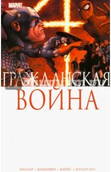Гражданская Война новикова л провинциальная контрреволюция белое движение и гражданская война на русском севере 1917 1920