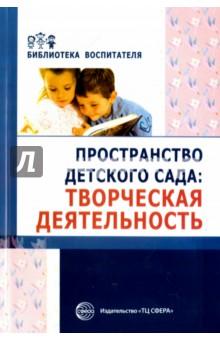 Пространство детского сада. Творческая деятельность