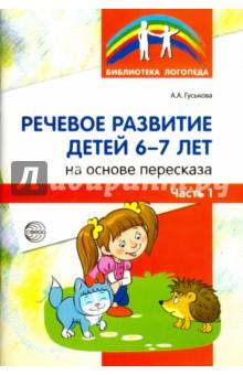 Речевое развитие детей 6-7 лет. На основе пересказа. В 2-х частях. Часть 1