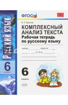Русский язык. 6 класс. Комплексный анализ текста. Рабочая тетрадь. ФГОС