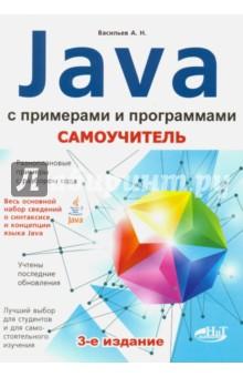 Самоучитель Java с примерами и программами гупта а java ee 7 основы