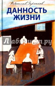 Данность жизни первов м рассказы о русских ракетах книга 2