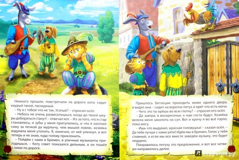 Иллюстрация 1 из 12 для Бременские уличные музыканты - Гримм Якоб и Вильгельм   Лабиринт - книги. Источник: Лабиринт