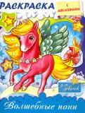 Раскраска с наклейками для девочек. Волшебные пони
