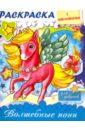 Винклер Юлия Раскраска с наклейками для девочек. Волшебные пони