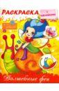 Винклер Юлия Раскраска с наклейками для девочек. Волшебные феи