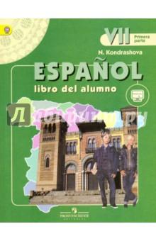 Испанский язык. 7 класс. Учебник для общеобразовательных организаций. В 2-х частях. ФГОС информатика 4 класс учебник в 2 х частях фгос