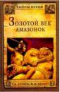 Ротери Гай Кадоган, Беннет Флоренс Мэри Золотой век амазонок ротери г беннет ф золотой век амазонок