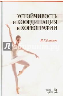 Устойчивость и координация в хореографии. Учебно-методическое пособие